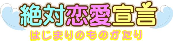 厚木スクールコスプレ美少女デリヘル『絶対恋愛宣言 はじまりのものがたり』